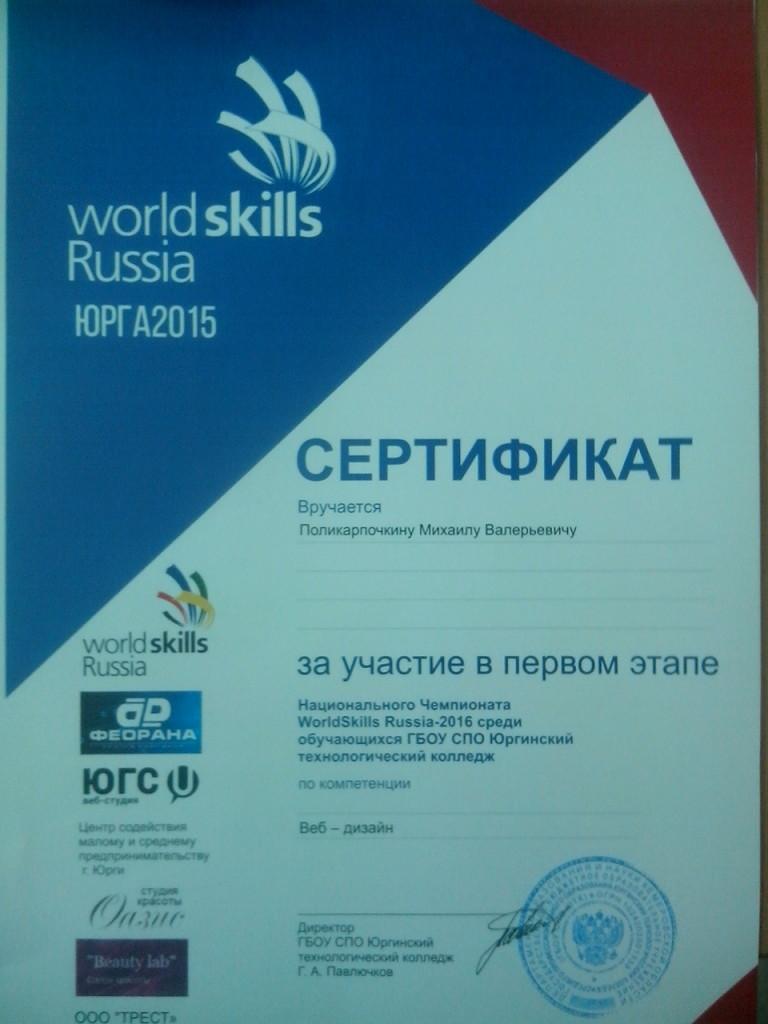 Сертификат worldskills