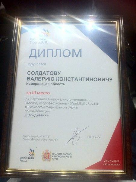 3-е место WorldSkills Siberia-2016