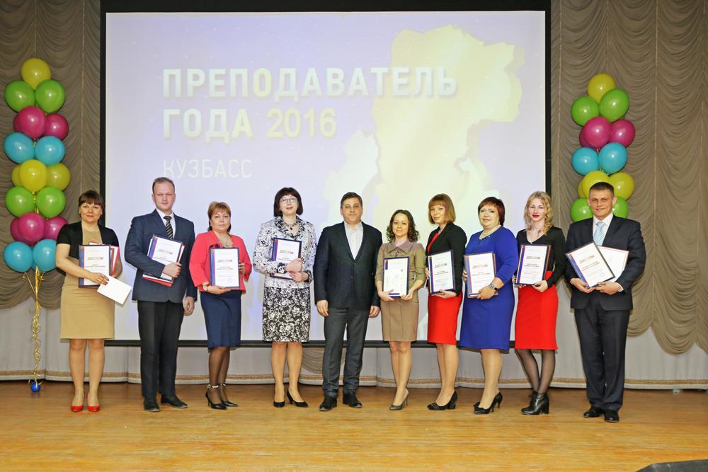 Лауреаты конкурса Преподаватель года-2016