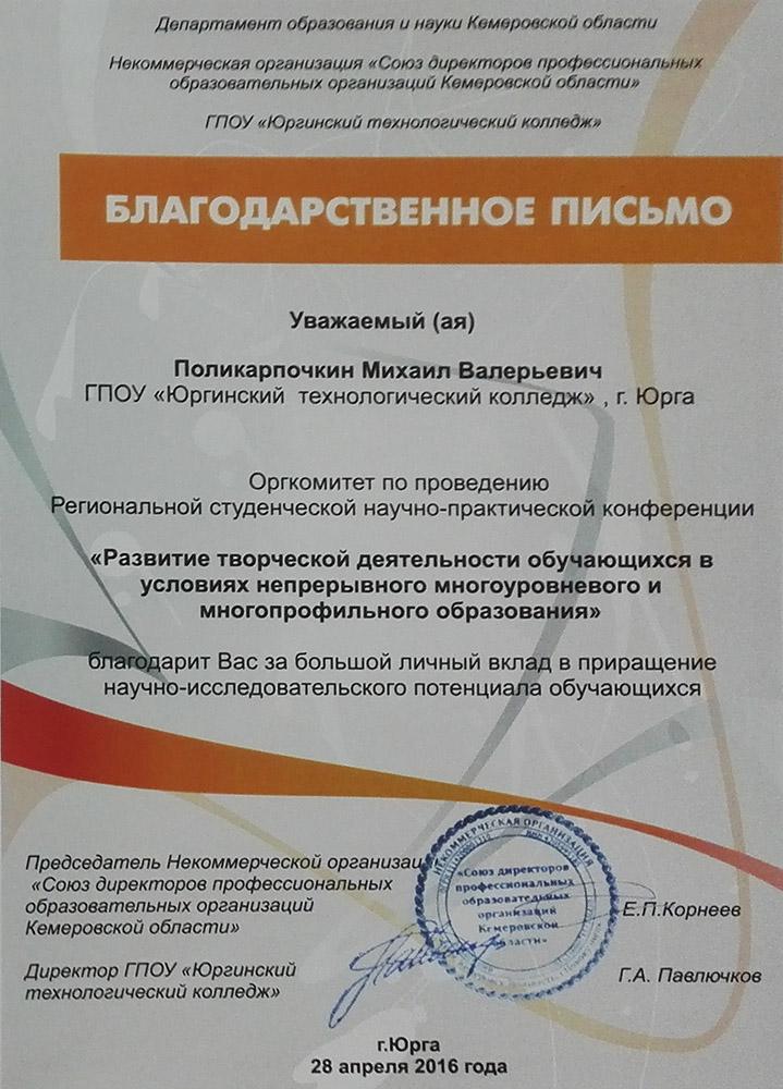 Научно-практическая конференцияНаучно-практическая конференция