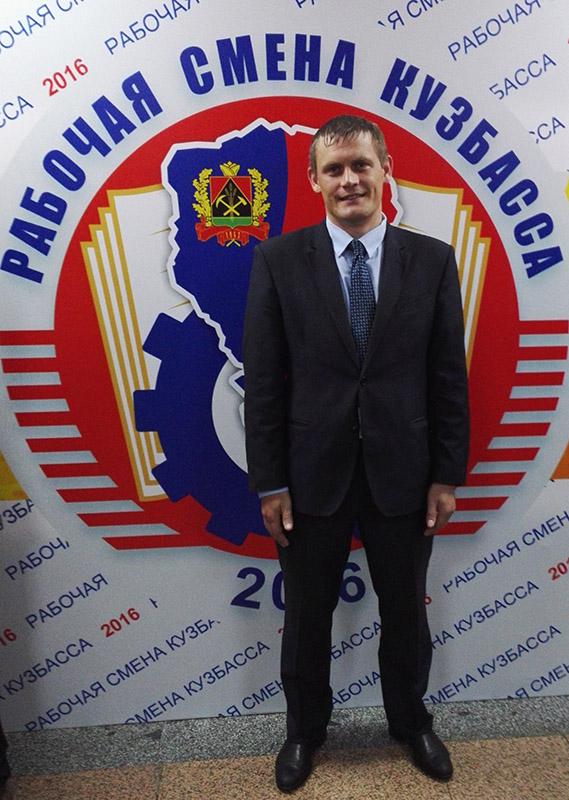 Рабочая смена Кузбасса 2016