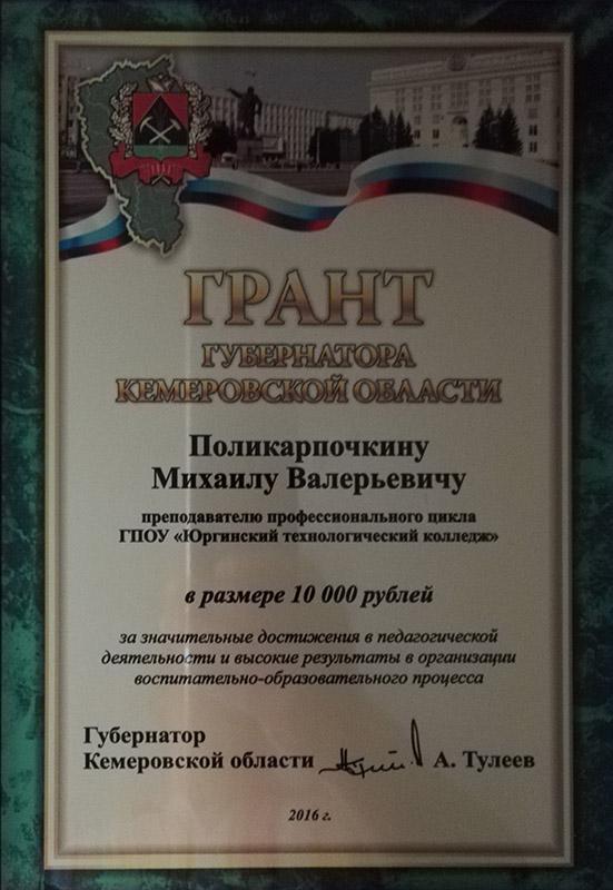 Грант губернатора Кемеровской области