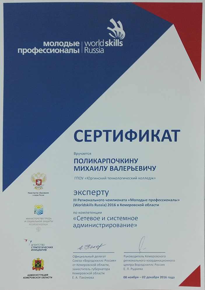 Сертификат эксперта III Регионального Чемпионата Молодые профессионалы Worldskills Russia-2016