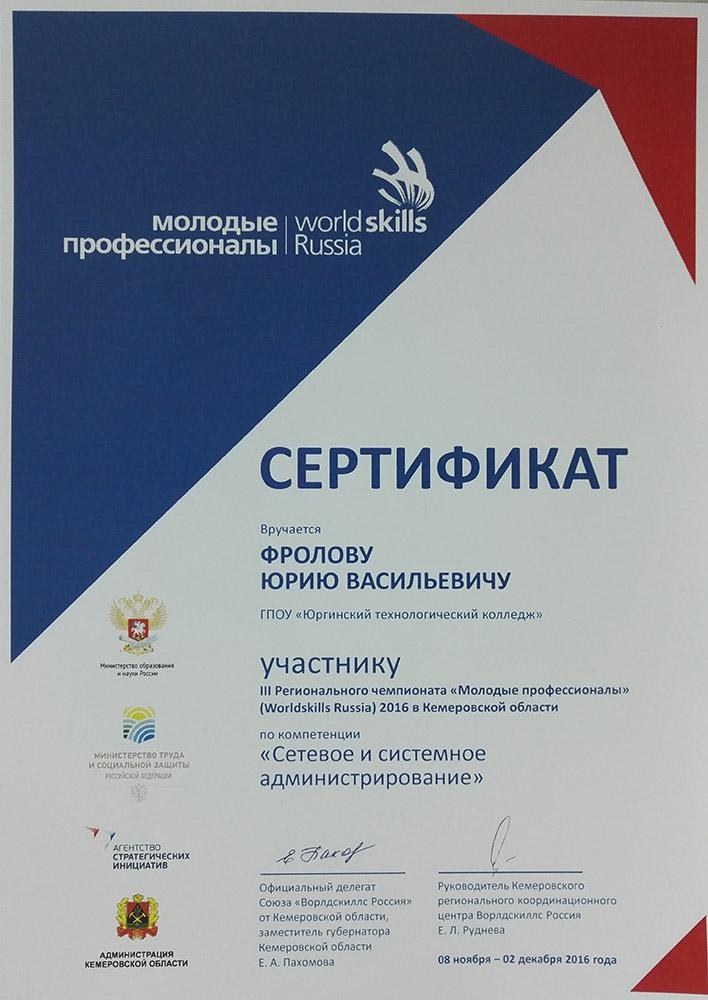 Сертификат участника III Регионального Чемпионата Молодые профессионалы Worldskills Russia-2016