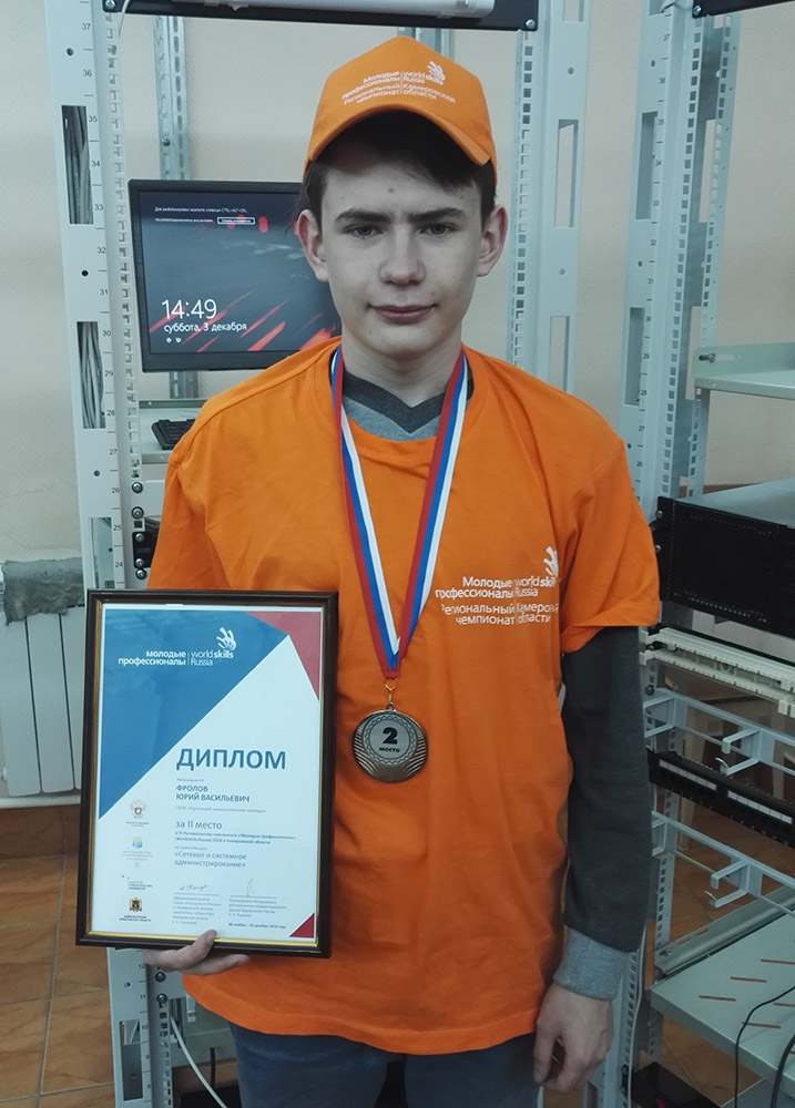Второе место в региональном Чемпионате Молодые профессионалы
