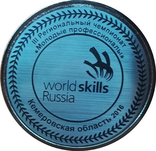 Медаль Молодые профессионалы