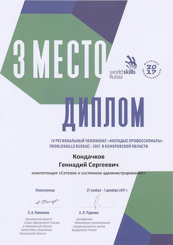 Молодые профессионалы 2017 Диплом 3 место Кондачков Геннадий