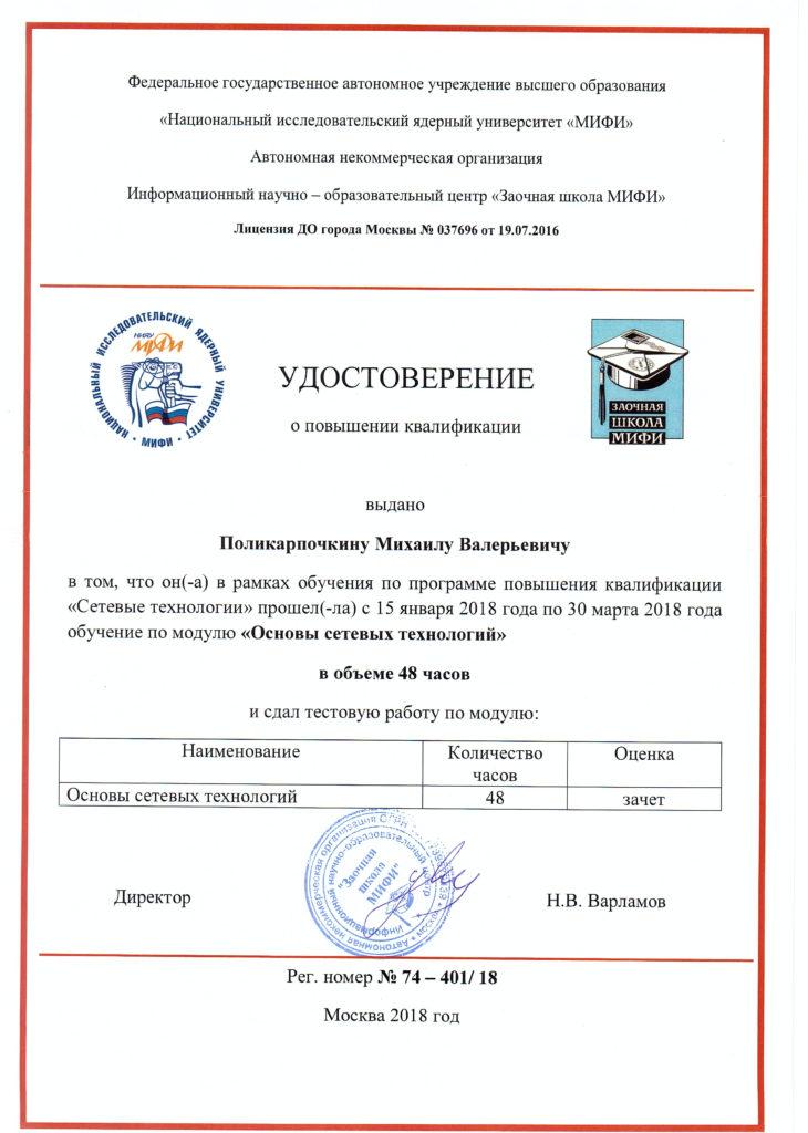 повышение квалификации Поликарпочкин