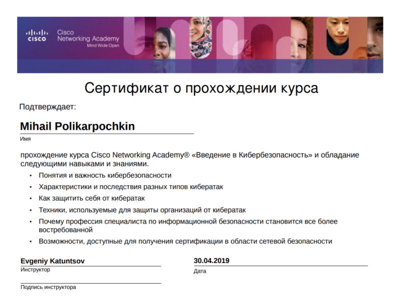 Сертификат о прохождении курса Cisco Networking Academy® «Введение в Кибербезопасность»