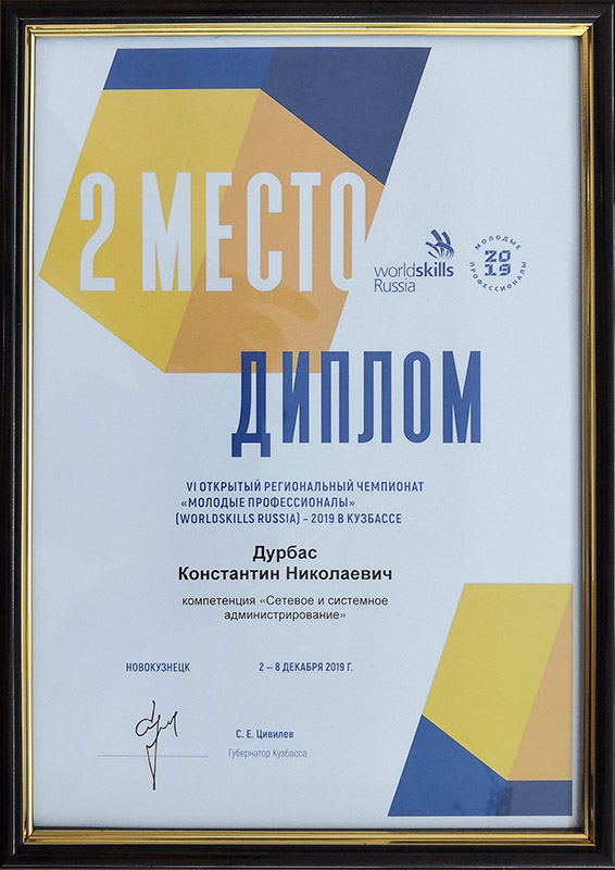 2 место в компетенции Сетевое и системное администрирование