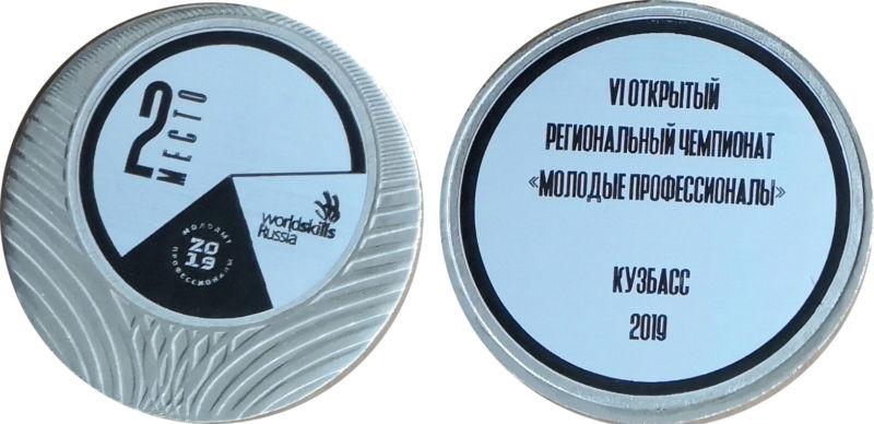 Медаль чемпионата Молодые профессионалы